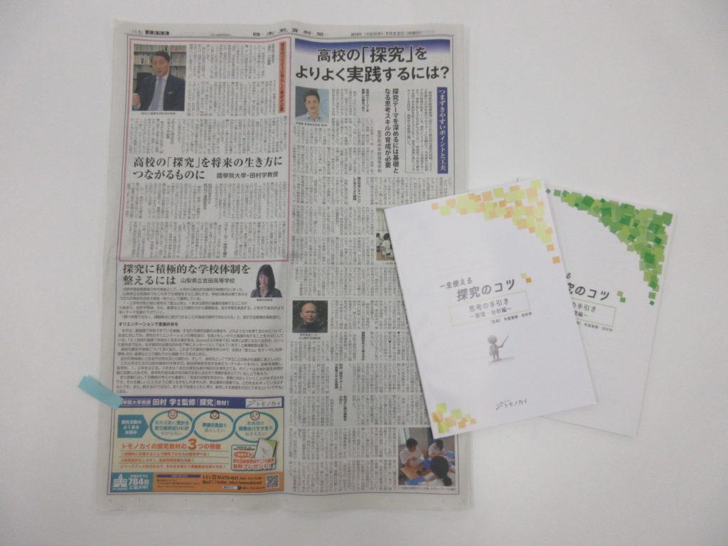日本教育新聞の7/22号に掲載されました