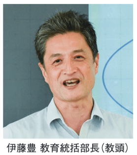 伊藤豊教諭