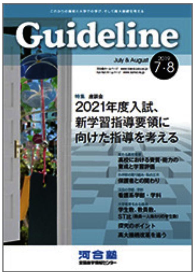 河合塾雑誌7・8月号
