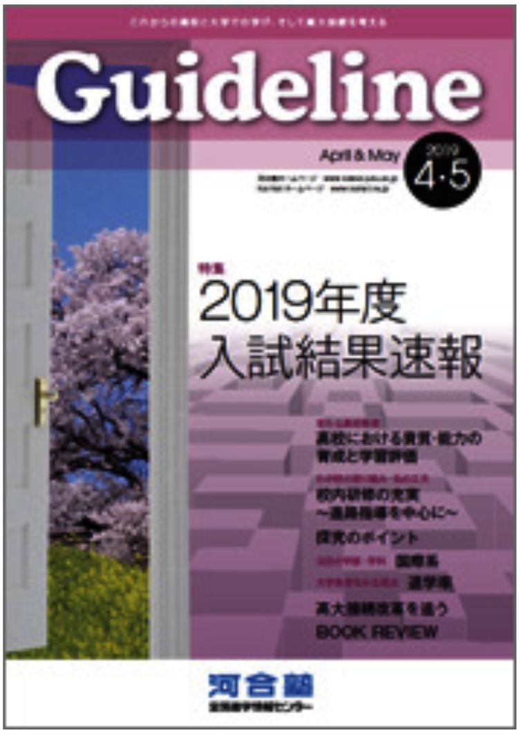 河合塾雑誌4・5月号