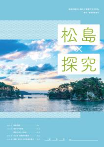 旅先で探究的な学びを行なえる松島町のワークブック制作をお手伝いしました